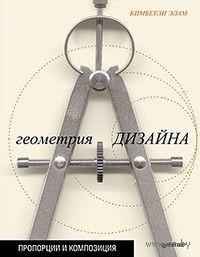 Геометрия дизайна. Пропорции и композиция. Кимберли Элам