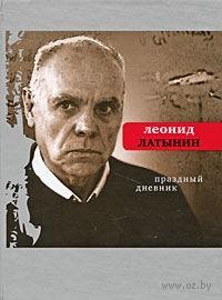 Праздный дневник. Леонид Латынин