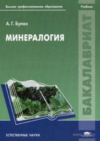 Минералогия. Андрей Булах