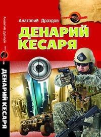 Денарий кесаря. Анатолий Дроздов