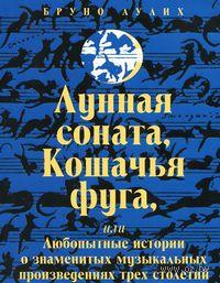 Лунная соната, Кошачья фуга, или Любопытные истории о знаменитых музыкальных произведениях трех столетий