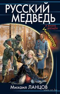 Русский Медведь. Император