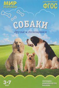 Собаки. Друзья и помощники. Наглядно-дидактическое пособие. Для детей 3-7 лет