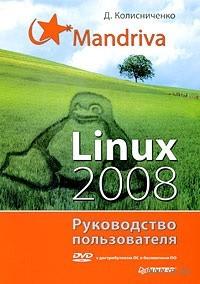Mandriva Linux 2008. Руководство пользователя (+ DVD). Денис Колисниченко