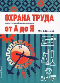 Охрана труда от А до Я. Ольга Ефремова