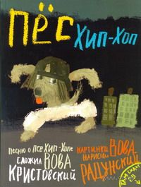 Пес Хип-хоп (+ CD). Владимир Кристовский