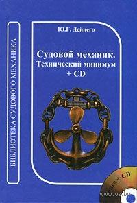 Судовой механик. Технический минимум (+ CD). Юрий Дейнего