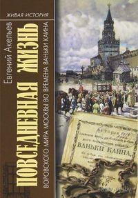 Повседневная жизнь воровского мира Москвы во времена Ваньки Каина