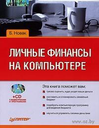 Личные финансы на компьютере (+ CD)