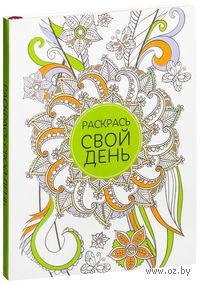 Раскрась свой день (зеленый, мягкий)
