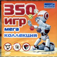 350 игр мега коллекция