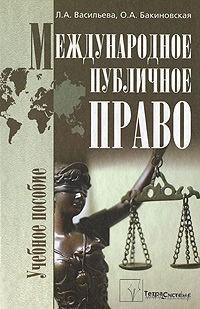 Международное публичное право. Лариса Васильева, Ольга Бакиновская
