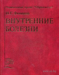 Внутренние болезни. И. Фомина, В. Фомин, Т. Дьякова