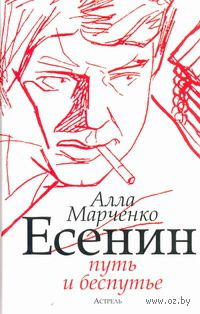 Есенин. Путь и беспутье. Алла Марченко