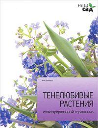 Тенелюбивые растения. Алан Титчмарш