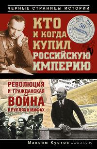 Кто и когда купил Российскую империю. Максим Кустов
