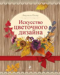 Искусство цветочного дизайна (+ пресс и паспарту)