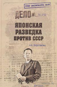 Японская разведка против СССР