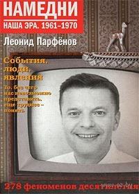 Намедни. Наша эра. 1961-1970. Леонид Парфенов