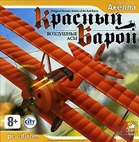 Красный барон: Воздушные асы