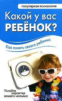 Какой у вас ребенок? Популярная психология. Любовь Орлова