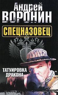 Спецназовец. Татуировка дракона (м). Андрей Воронин