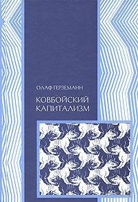 Ковбойский капитализм. Олаф Герземанн
