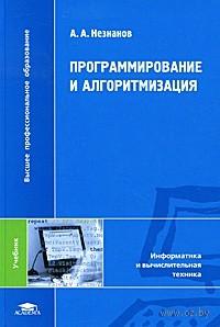 Программирование и алгоритмизация. Алексей Незнанов