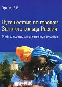 Путешествие по городам Золотого кольца. Елена Орлова