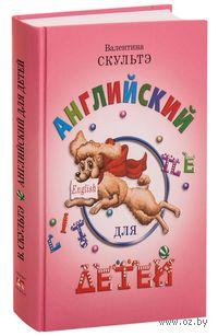 Английский для детей. В. Скультэ