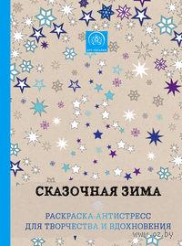 Сказочная зима. Раскраска-антистресс для творчества и вдохновения.