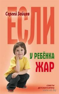 Если у ребенка жар. Сергей Зайцев