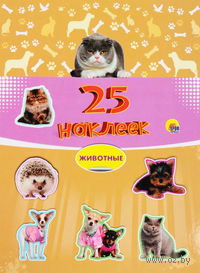 25 наклеек. Животные