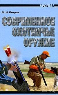 Современное охотничье оружие. Максим Петров