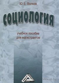 Социология. Юрий Волков