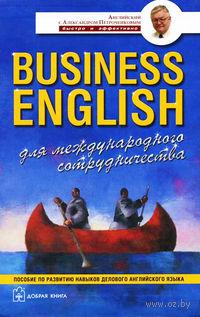 Business English для международного сотрудничества. Александр Петроченков