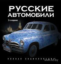 Русские автомобили. Полная энциклопедия. Р. Назаров