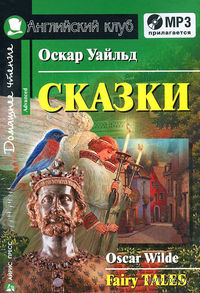 Сказки (+ CD). Оскар Уайльд