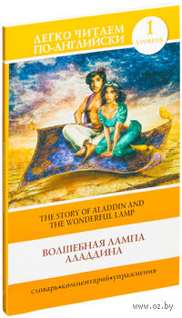 The Story of Aladdin and the Wonderful Lamp. 1 уровень