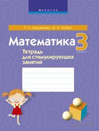 Математика. 3 класс. Тетрадь для стимулирующих занятий
