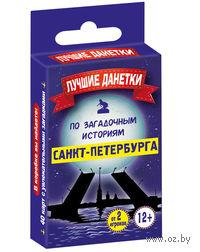 Лучшие данетки по загадочным историям Санкт-Петербурга