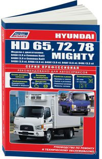 Hyundai HD 65, 72, 78 / Mighty. Руководство по ремонту и техническому обслуживанию
