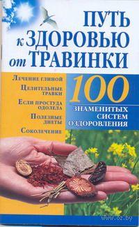 Путь к здоровью от Травинки. Борис Бах