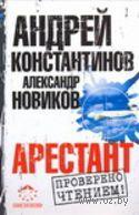 Арестант. Андрей Константинов