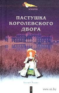 Пастушка королевского двора. Евгений Маурин
