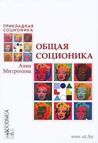Общая соционика. Анна Митрохина