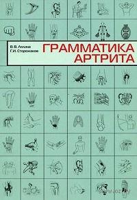 Грамматика артрита. Вера Лялина, Геннадий Сторожаков