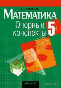 Математика. 5 класс. Опорные конспекты. Анжелика Мещерякова