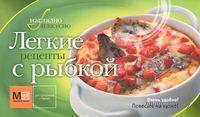 Легкие рецепты с рыбкой