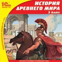 История Древнего мира. 5 класс